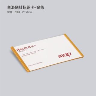 瑞普 标示牌胸牌胸卡形象卡 7330别针 金色 85*54mm