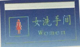 其他 亚克力吊灯指示牌 MYT亚克力七彩吊灯女洗手间 标准型