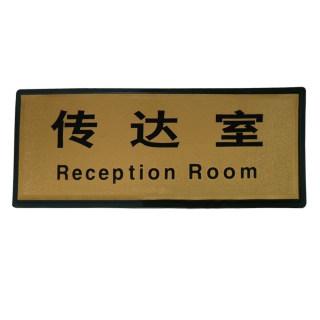 赛兄纳弟 黑边金箔提示牌 传达室 28.2*11.3cm