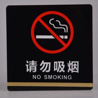 轩然 亚克力标牌 X044 请勿吸烟 97*97mm