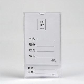 培友 连体岗位牌 PY-183竖    透明色 10*15cm