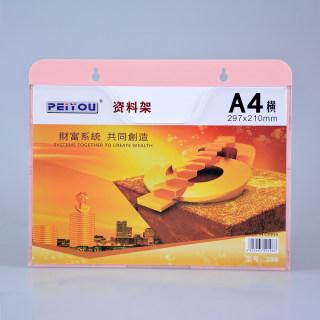 培友 资料架 PY-280 A4粉红色横式 297*210mm