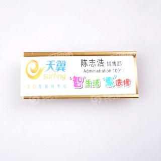 赛兄纳弟 铝合金竖款弧形工作牌银行卡套定制logo展会礼品企业办公用品定制 B019砂金 7.2*2.7cm