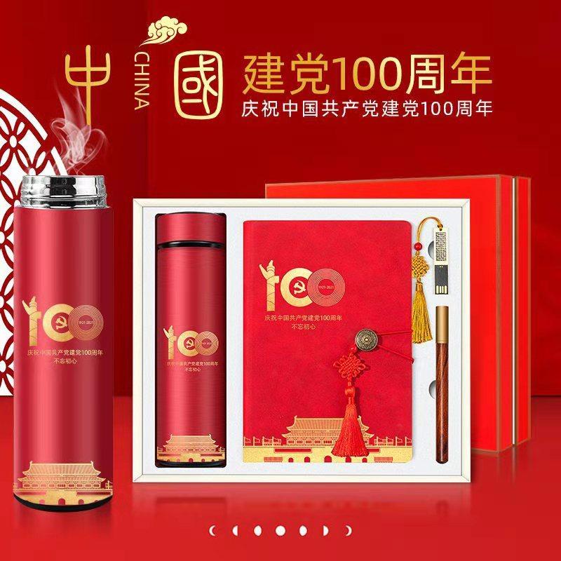 建党100周年礼盒