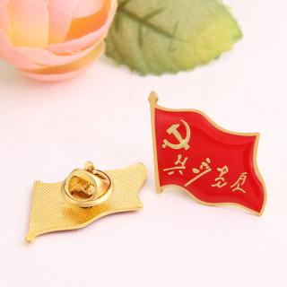 赛兄纳弟 中号旗形党徽有字 蝴蝶扣 2.2*2.5cm