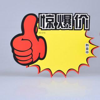 betway必威体育app 大号广告纸10张/包 015-大拇指惊爆价(空白) 166*130mm