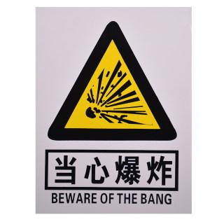 赛兄纳弟 pvc提示牌工地提示牌 当心爆炸 30*40cm