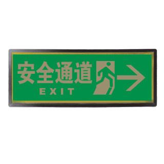 赛兄纳弟 黑边金箔提示牌 安全通道右 28.2*11.3cm