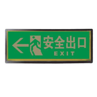 赛兄纳弟 黑边金箔提示牌 安全出口左 28.2*11.3cm