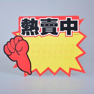 betway必威体育app 大号广告纸10张/包 019-拳头热卖中(带边框) 166*130mm