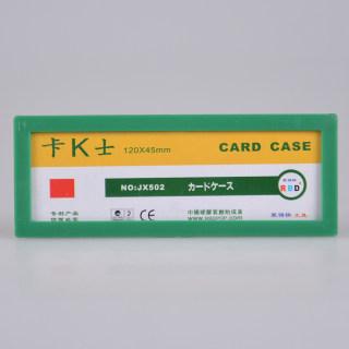 赛兄纳弟 卡K士文件夹卡套 502 绿色 12*4.5cm