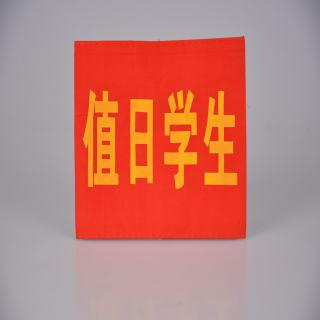 袖套 红色值日学生袖套 14*20cm