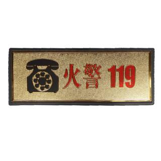 赛兄纳弟 黑边金箔提示牌 火警 28.2*11.3cm