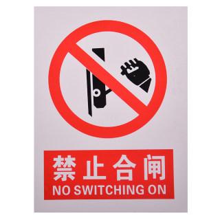 yabo亚博电竞下载 pvc提示牌工地提示牌 禁止合闸 30*40cm