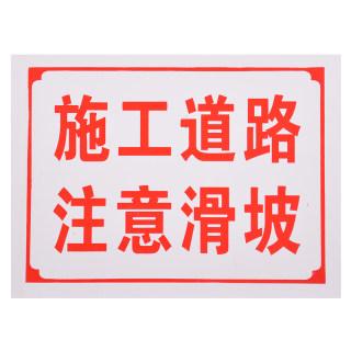 赛兄纳弟 pvc提示牌工地提示牌 施工道路注意滑坡 30*40cm