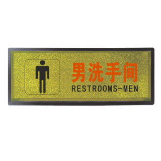 赛兄纳弟 黑边金箔提示牌 男洗手间 28.2*11.3cm