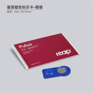 瑞普 标示牌胸牌胸卡形象卡 7004磁性 哑银 85*54mm