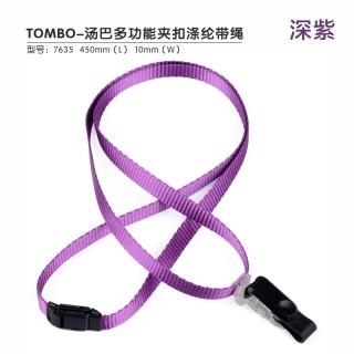 瑞普 多功能夹扣涤纶加厚粗纹挂绳 7635深紫 10mm