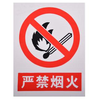 赛兄纳弟 pvc提示牌工地提示牌 严禁烟火 30*40cm