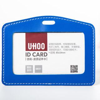 优和 皮质证件卡 6831 横式 蓝色 106*78mm