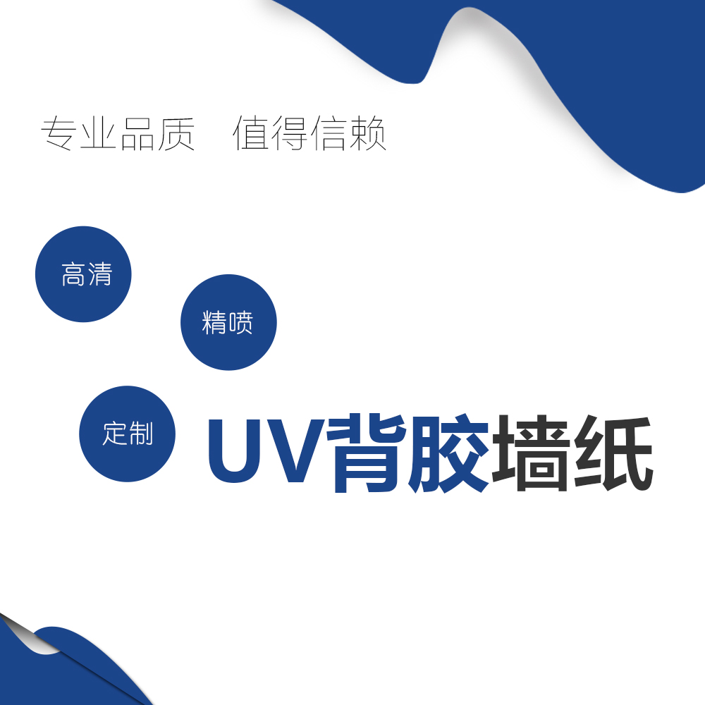UV装饰-UV背胶墙纸在线制作