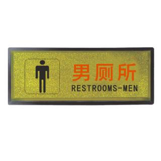 赛兄纳弟 黑边金箔提示牌 男厕所 28.2*11.3cm