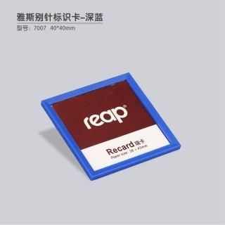 瑞普 标示牌胸牌胸卡形象卡 7262别针 深蓝 40*40MM