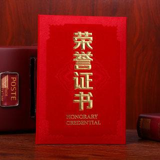 金榜眼 纸皮盒装荣誉证书 RS808-12K 15.3*22.8cm