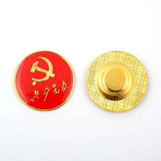 赛兄纳弟 圆形共产党员有字党徽 磁 铁 2.2cm