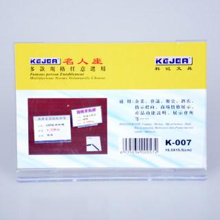 科记 名人座台卡台座 K-007  透明色 105*155mm