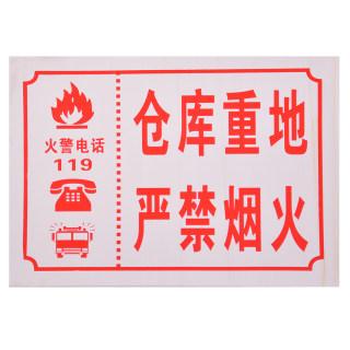 yabo亚博电竞下载 pvc提示牌工地提示牌 仓库重地严禁烟火 30*40cm