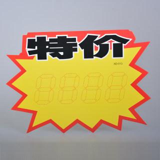 betway必威体育app 特大号广告纸10张/包 513-特价 250*350mm