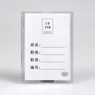 培友 岗位牌职务卡工作卡 PY-176竖 透明色 9.1*12.7mm