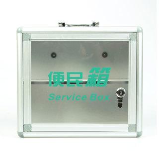 yabo亚博电竞下载 便民箱 XD-BB015 银色 300*110*265mm