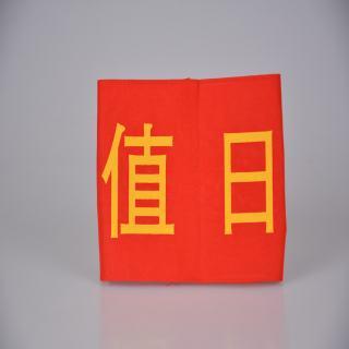 袖套 红色值日袖套 14*20cm