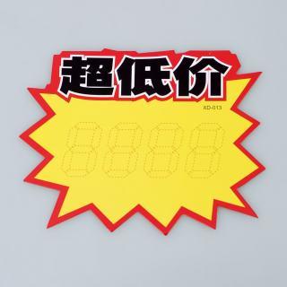betway必威体育app 大号广告纸10张/包 013-超低价(带边框) 166*130mm