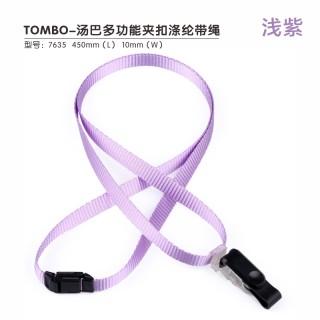 瑞普 多功能夹扣涤纶加厚粗纹挂绳 7635浅紫 10mm
