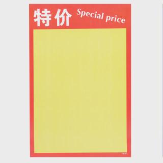 "betway必威体育app POP<span style=""color:red"">广告</span><span style=""color:red"">纸</span>特大A3号 50张/包 101 特价 53*37cm"