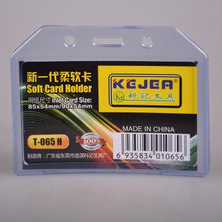 科记 科记新款柔软卡 透明T-065横 9*5.5cm