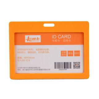卡邦卡 证件卡 6602横 橙色 90*54mm