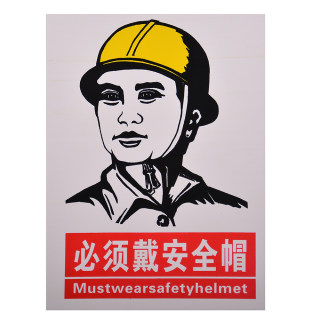 yabo亚博电竞下载 pvc提示牌工地提示牌 必须戴安全帽 30*40cm