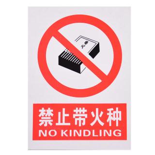 赛兄纳弟 pvc提示牌工地提示牌 禁带火种 30*40cm