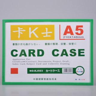 赛兄纳弟 卡K士文件夹卡套 504 绿色 21*14.8cm