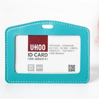优和 皮质证件卡 6831 横式 浅蓝 106*78mm