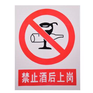赛兄纳弟 pvc提示牌工地提示牌 禁止酒后上岗 30*40cm