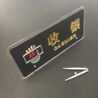yabo亚博电竞下载 广告钉台牌 收银2309 260*120*7mm