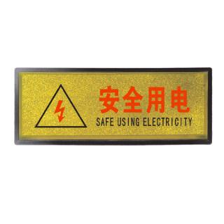 赛兄纳弟 黑边金箔提示牌 安全用电 28.2*11.3cm