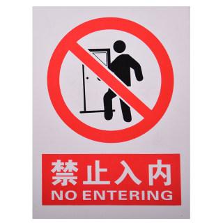yabo亚博电竞下载 pvc提示牌工地提示牌 禁止入内 30*40cm