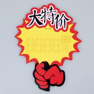 betway必威体育app 大号广告纸10张/包 029-大特价(字框) 166*130mm