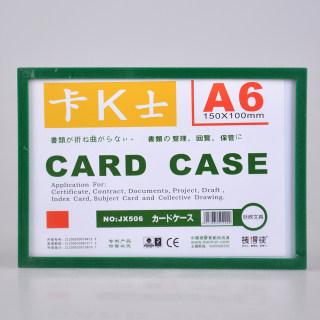赛兄纳弟 卡K士文件夹卡套 506 绿色 15*10cm